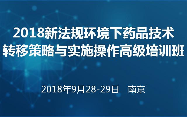 2018新法规环境下药品技术转移策略与实施操作高级培训班