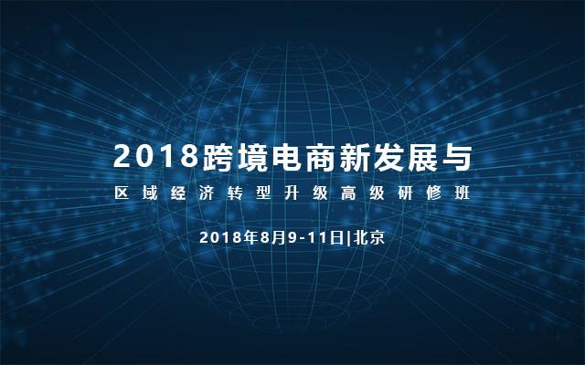 2018跨境电商新发展与区域经济转型升级高级研修班