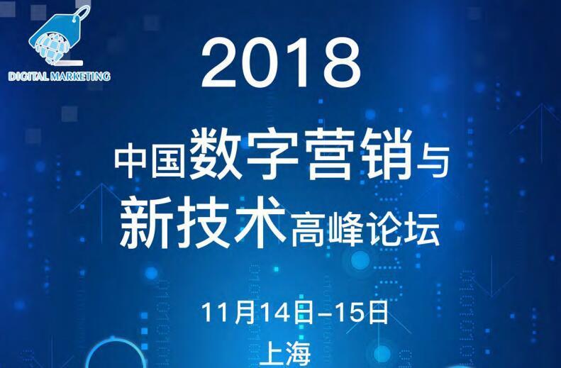 2018中国数字营销与新技术高峰论坛