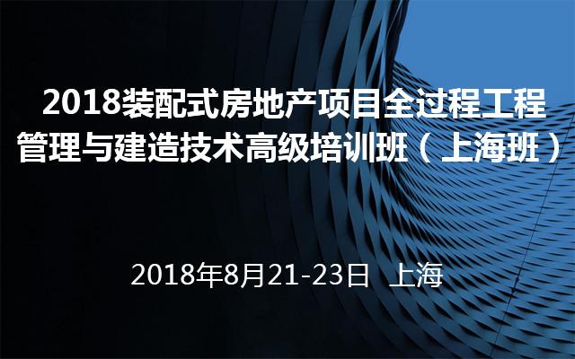 2018装配式房地产项目全过程工程管理与建造技术高级培训班(上海班)