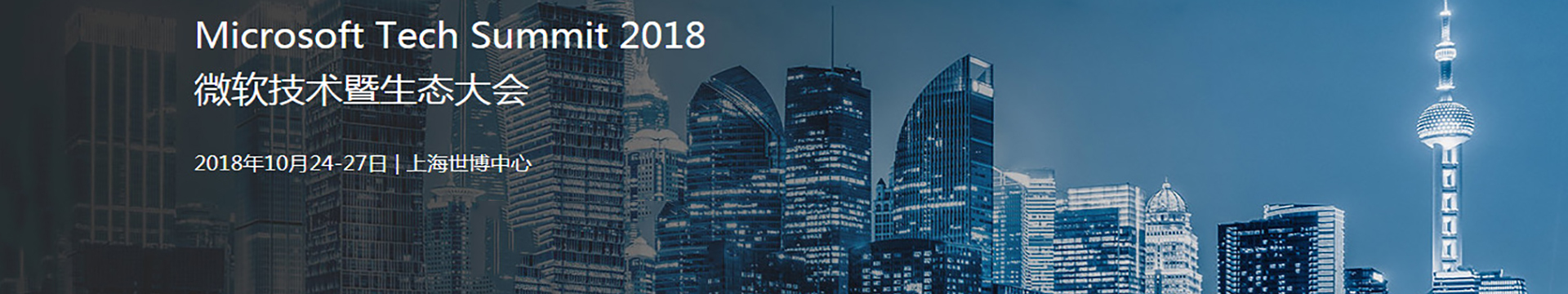 Microsoft Tech Summit 2018微软技术暨生态大会