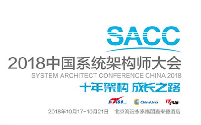 SACC 2018第十届中国系统架构师大会