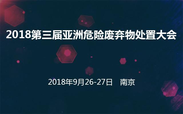 2018第三届亚洲危险废弃物处置大会