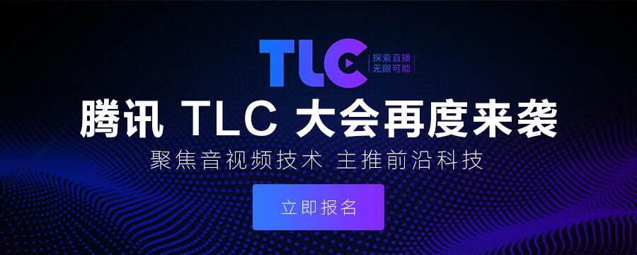 2018腾讯Live开发者大会