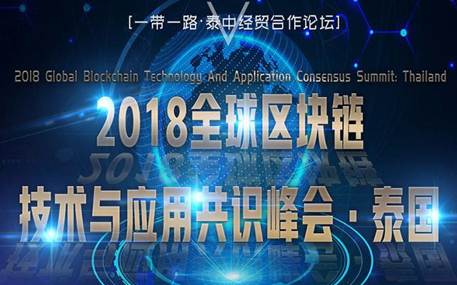 泰中经贸合作论坛&2018区块链技术与应用共识泰国峰会