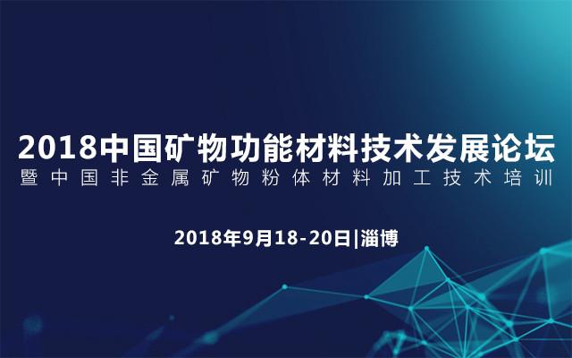 2018中国矿物功能材料技术发展论坛暨中国非金属矿物粉体材料加工技术培训