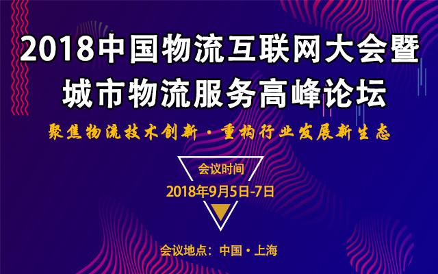 2018中国物流互联网大会暨城市物流服务高峰论坛