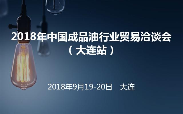 2018年中国成品油行业贸易洽谈会(大连站)