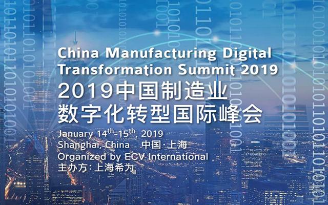 2019制造业数字化转型国际峰会