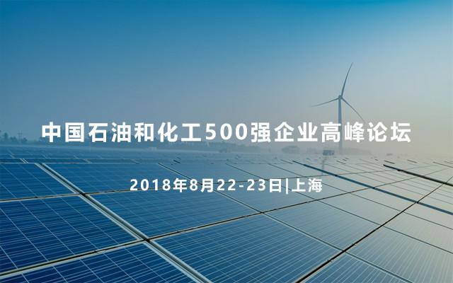 2018中国石油和化工500强企业高峰论坛