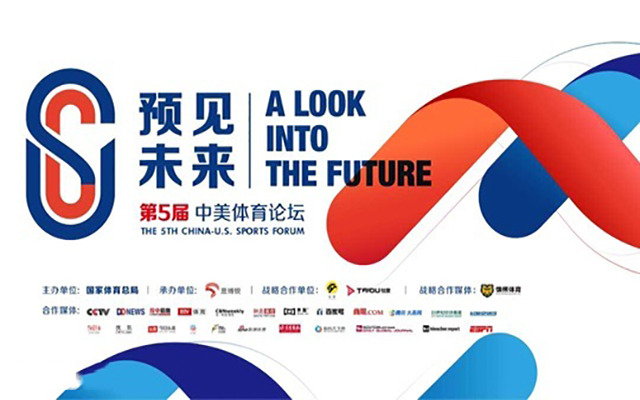 2018第五届中美体育论坛