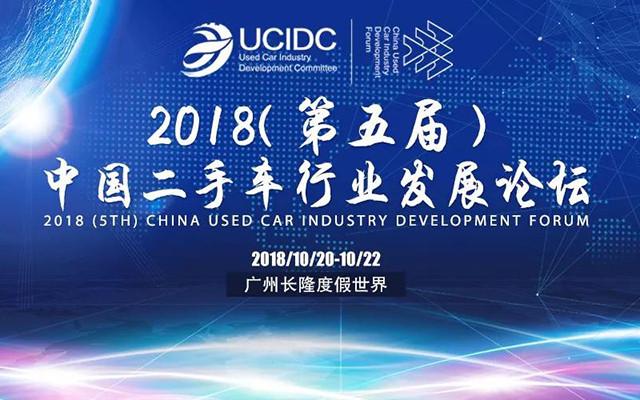 2018(第五届)二手车行业发展论坛
