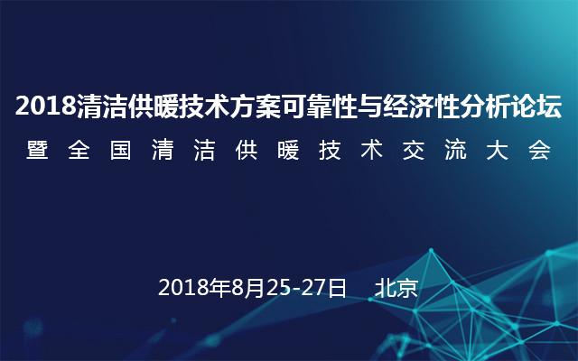 2018清洁供暖技术方案可靠性与经济性分析论坛暨全国清洁供暖技术交流大会