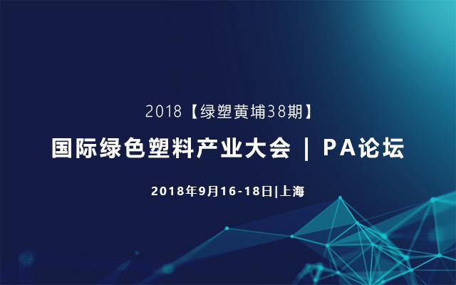 2018【绿塑黄埔38期】国际绿色塑料产业大会| PA论坛