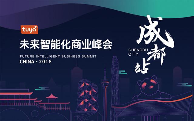 """""""赋能新商业,驱动新增长""""2018未来智能化商业峰会—成都站"""