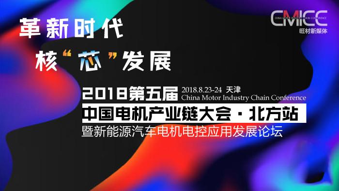 2018第五届中国电机产业链大会北方站-暨新能源汽车电机电控应用发展论坛