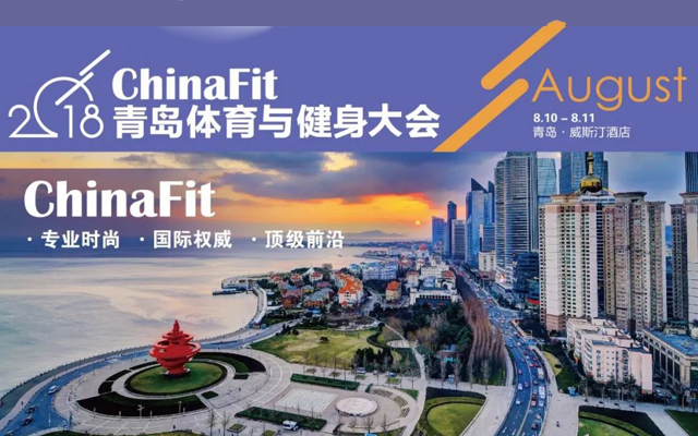 2018ChinaFit青岛体育与健身大会