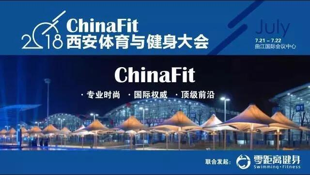 2018 ChinaFit西安体育与健身大会