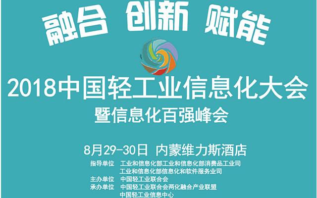 2018中国轻工业信息化大会暨信息化百强峰会