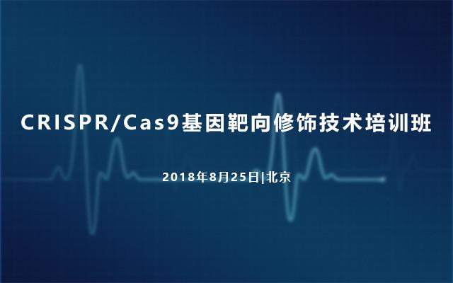 CRISPR/Cas9基因靶向修饰技术培训班2018(8月北京班)