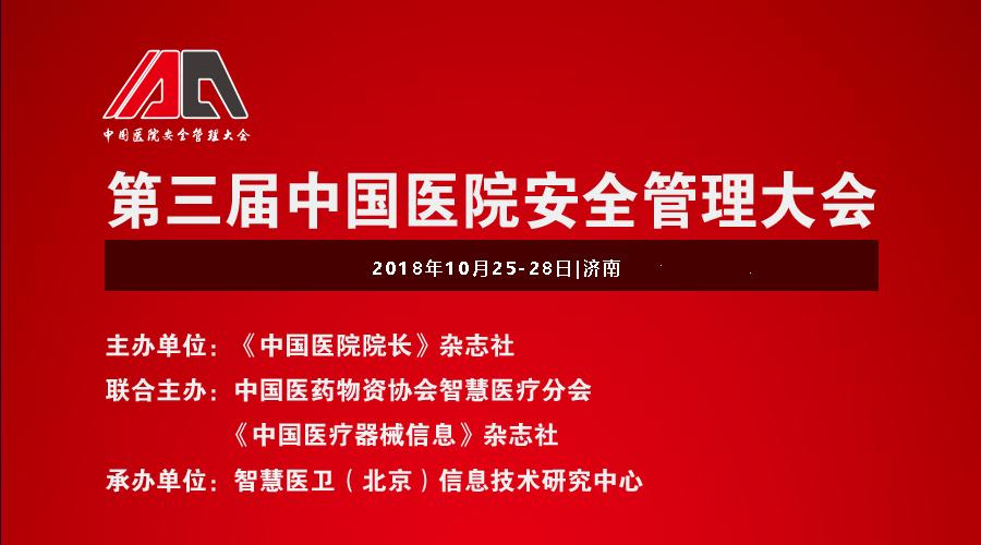 第三届中国医院安全管理大会2018