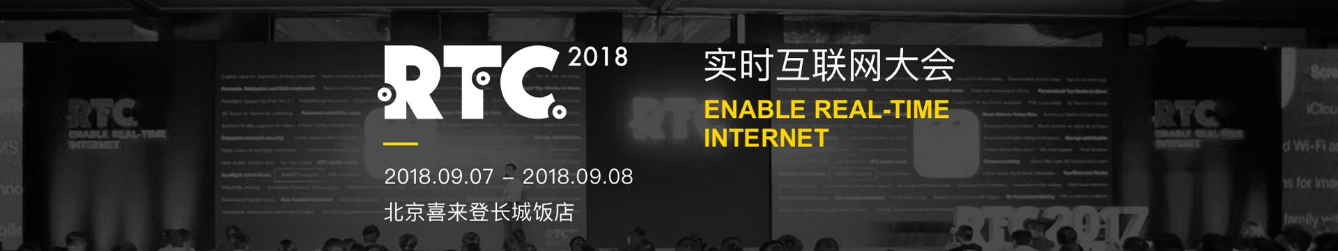 2018 RTC 实时互联网大会