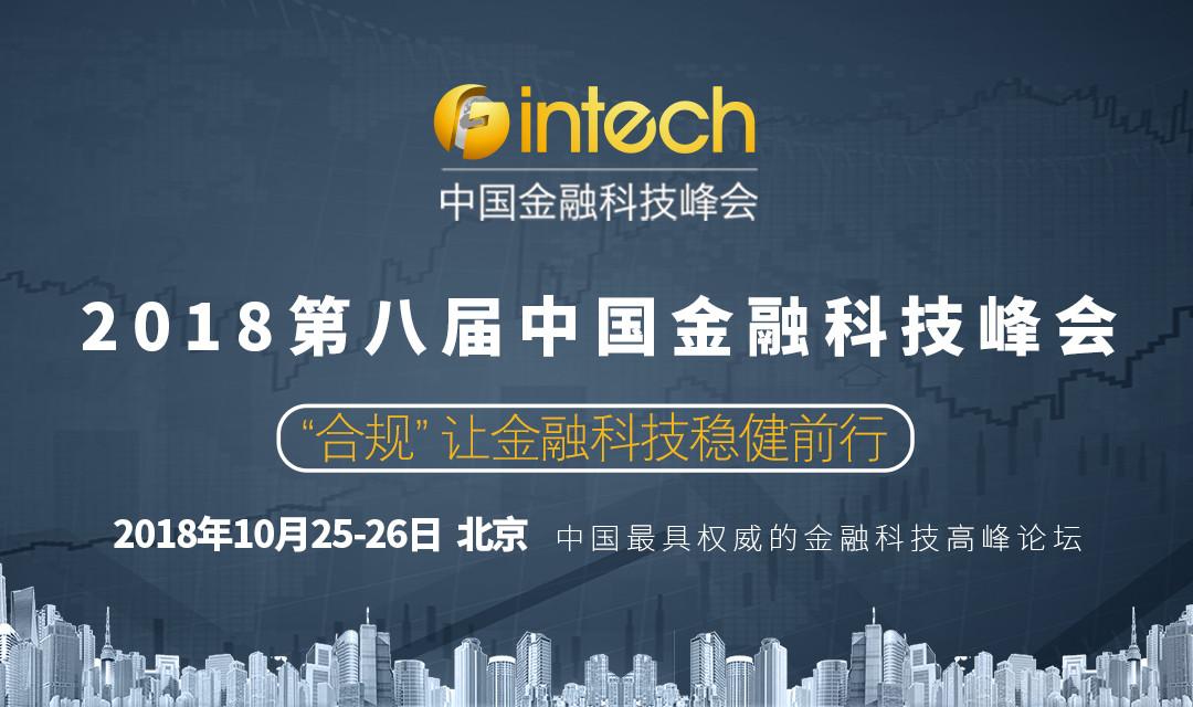 2018第八届中国金融科技峰会