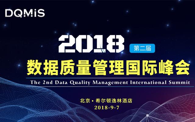 2018第二届数据质量管理国际峰会 (DQMIS2018)