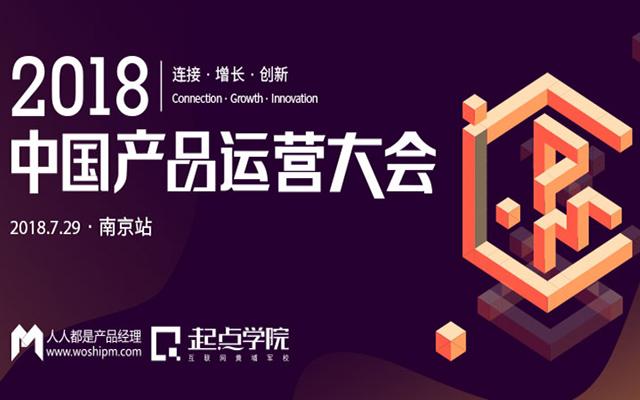 2018中国产品运营大会(南京站)