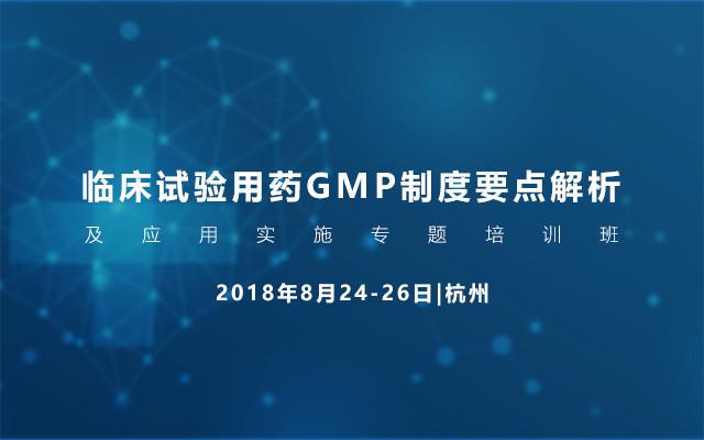 2018临床试验用药GMP制度要点解析及应用实施专题培训班