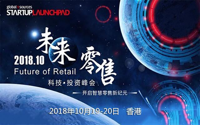 "2018 Startup Launchpad ""未来零售""科技·投资峰会"