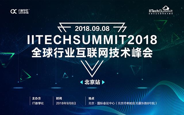 全球行业互联网技术峰会 2018 · 北京站