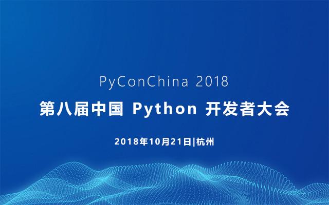 第八届中国 Python 开发者大会 PyConChina2018 (10月杭州站)