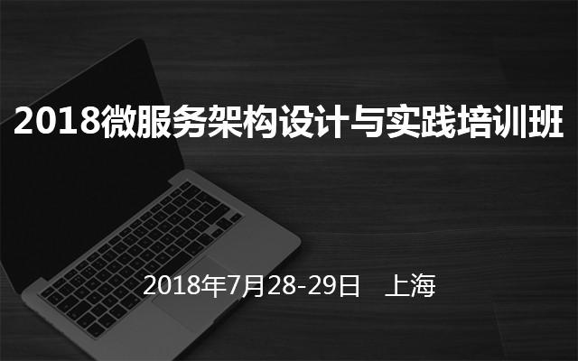 2018微服务架构设计与实践培训班