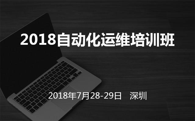 2018自动化运维培训班