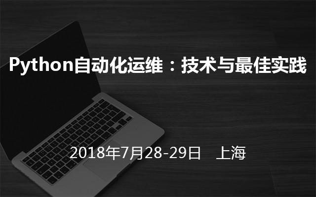 2018Python自动化运维:技术与最佳实践培训班