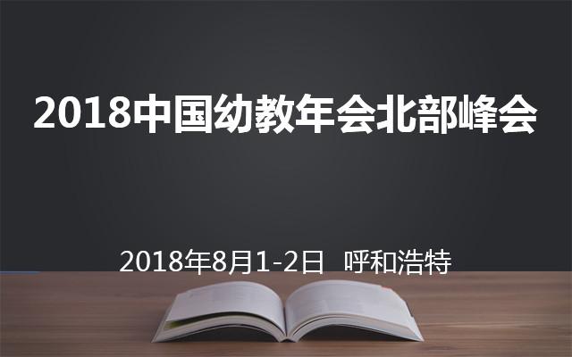 2018中国幼教年会北部峰会