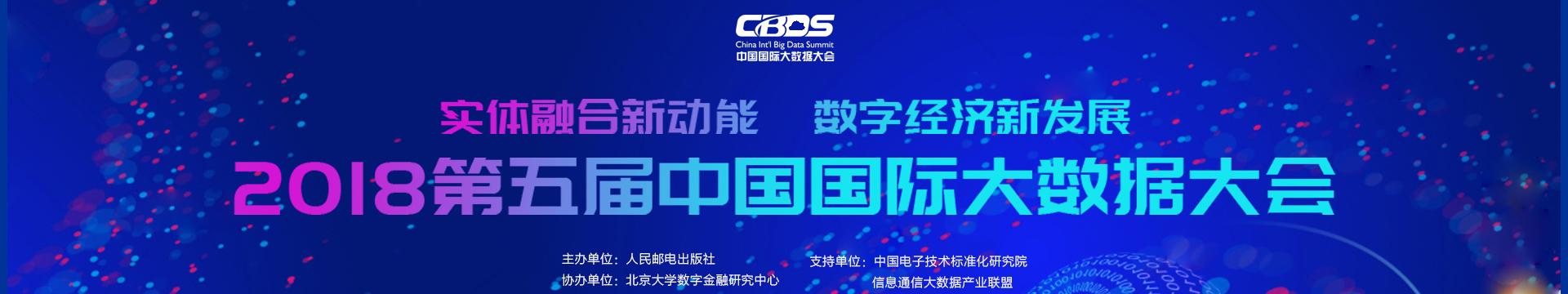 CBDS 2018第五届大数据大会(China International Big Data Summit)