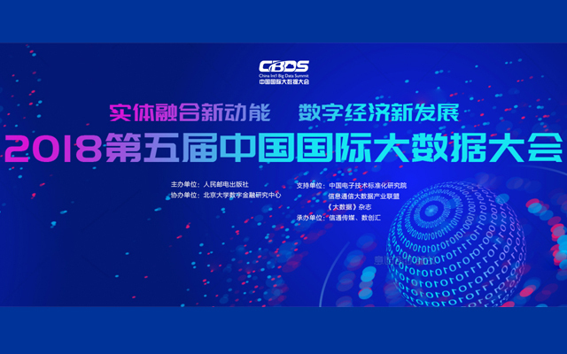 CBDS 2018第五届中国国际大数据大会(China International Big Data Summit)