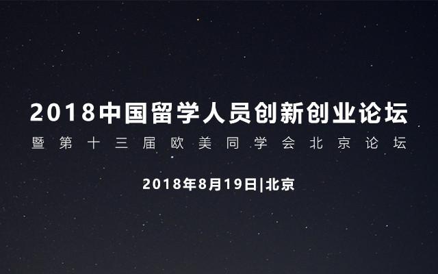 2018中国留学人员创新创业论坛暨第十三届欧美同学会北京论坛