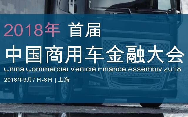 2018年首届商用车金融大会