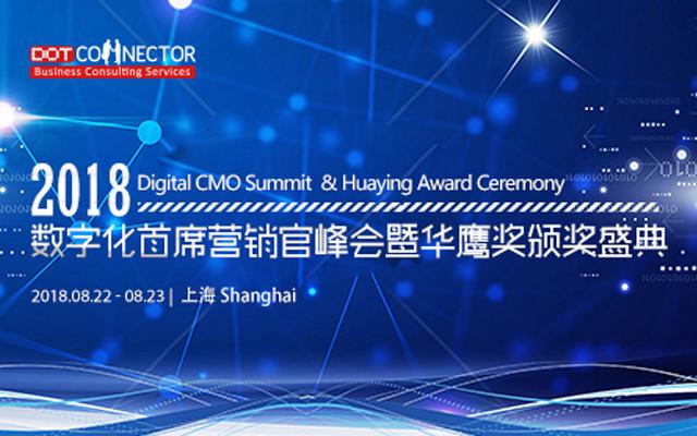 2018数字化首席营销官峰会暨华鹰奖颁奖典礼