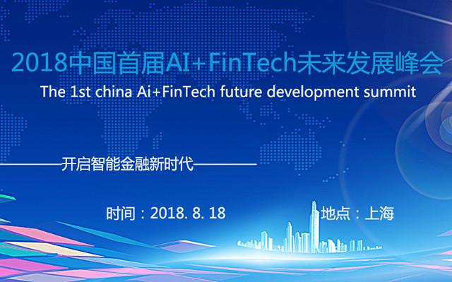 2018中国首届AI+ FinTech未来发展峰会