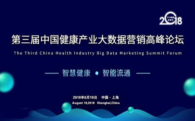 2018第三届中国健康产业大数据营销高峰论坛
