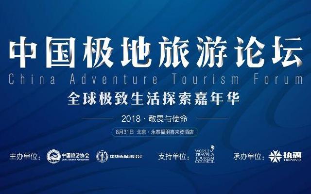 第二届2018极地旅游论坛