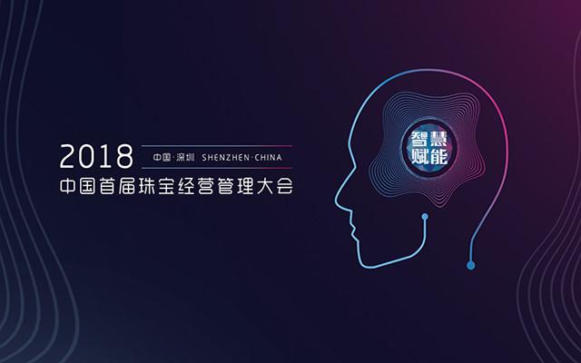 2018中国首届珠宝经营管理大会