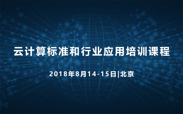 2018云计算标准和行业应用培训课程