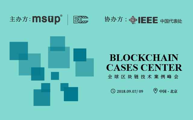 BCCC全球区块链技术案例峰会2018