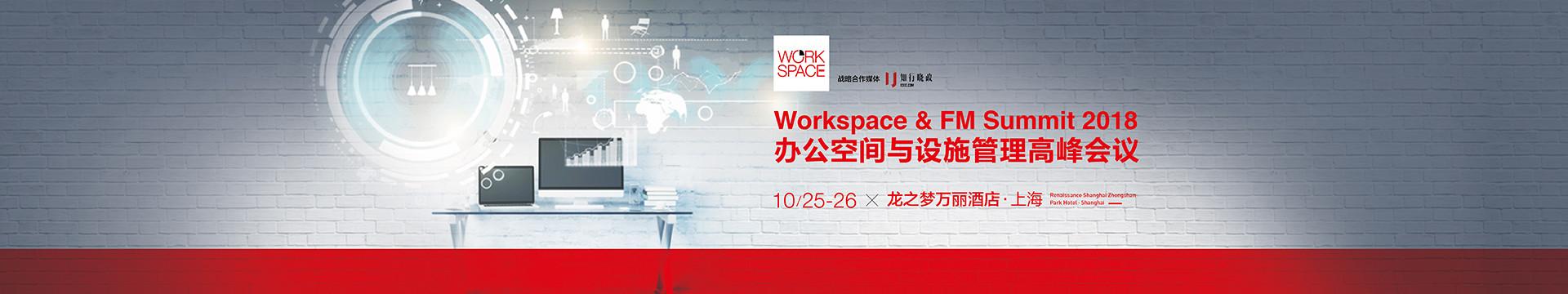 2018办公空间与设施管理高峰会议