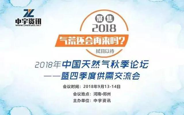 2018年中国天然气秋季论坛暨四季度供需交流会